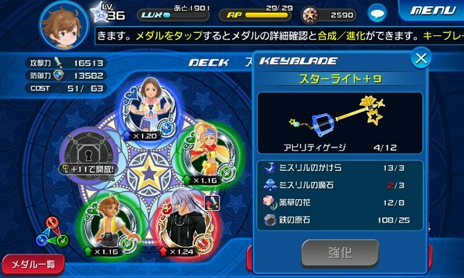kingdom hearts union x medal