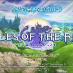 tales of the rays guide